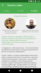 Православный Чат Знакомства