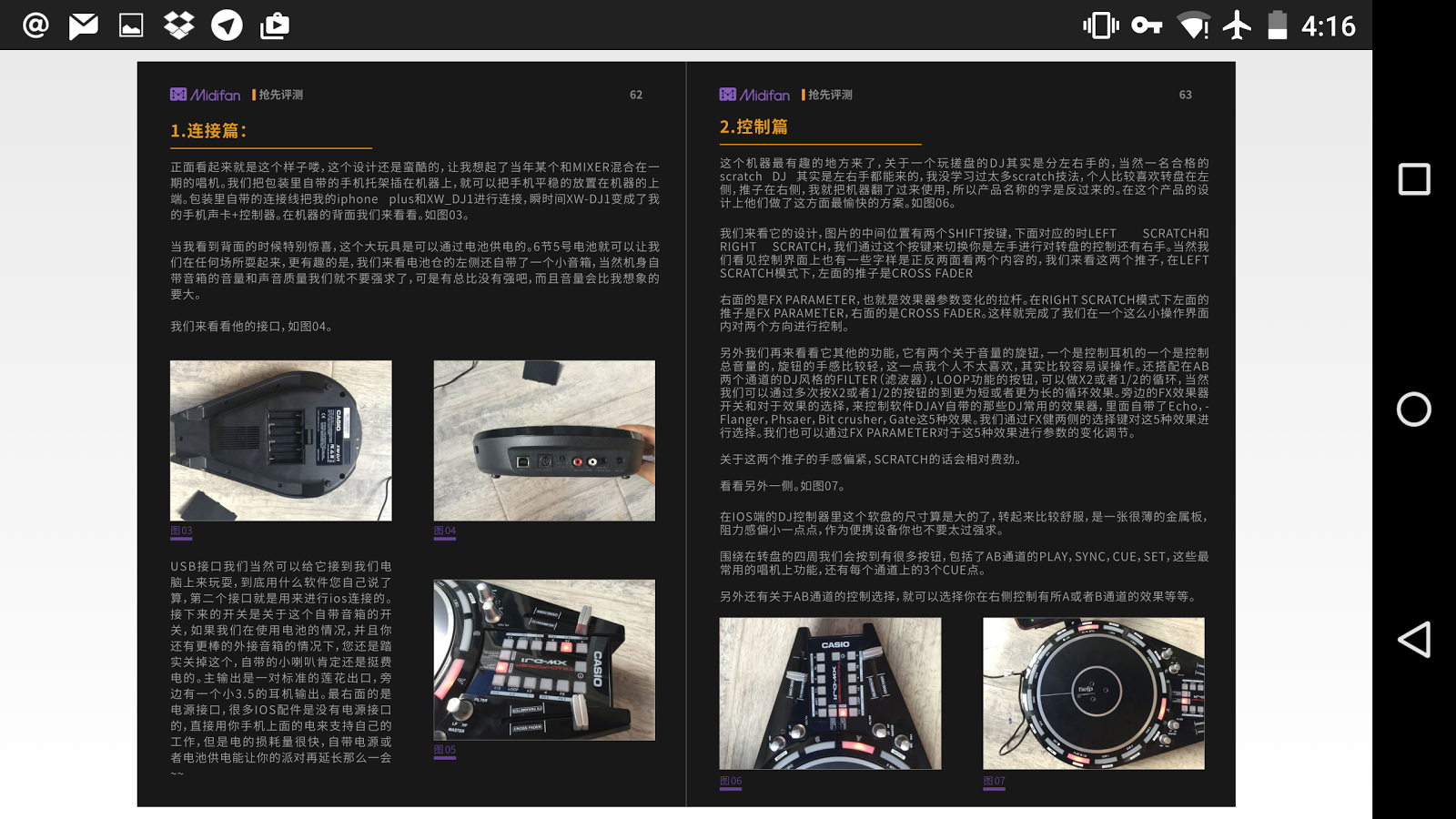 Midifan 网站- screenshot