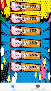 Quiz for『おおきく振りかぶって』非公認ファンクイズ検定 全70問 - náhled