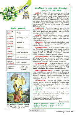 Kumudam Jothidam Raasi Palan - 7-6-2017 to 13-6-2017