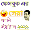 Funny Status Bangla।ফেসবুক ফানি স্ট্যাটাস 2021 icon