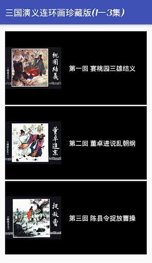 三国演义连环画珍藏版 1-3集