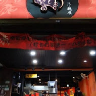 柒-串燒屋