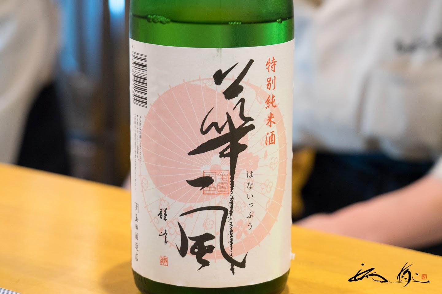 特別純米酒「華一風」