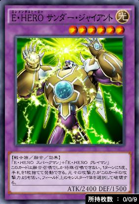 E・HEROサンダー・ジャイアント