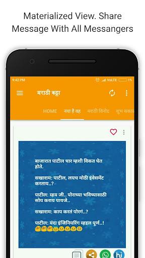 Marathi SMS Katta 2018 - Jokes, Status, DP, Love 7.1 screenshots 6