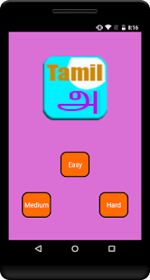 Tamil Learn To Write- screenshot thumbnail