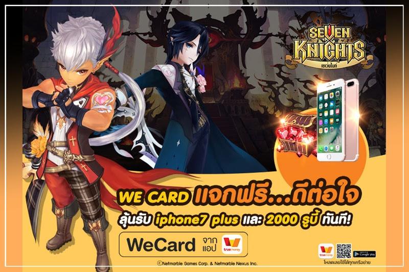 [Seven Knights] จับมือ We Card ลุ้นรับของรางวัลทุกสัปดาห์