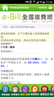 Screenshot of 北市好停車