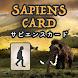 サピエンス・カード 〜人類進化箱庭育成ゲーム〜 - Androidアプリ