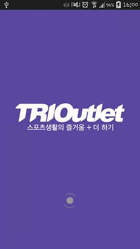 트라이아울렛 Trioutlet
