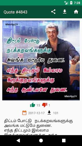 Tamil Status & Quotes - 2K Resolution 1.2 screenshots 4