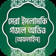 ডাউনলোড গজল 2019 রমজানের গজল