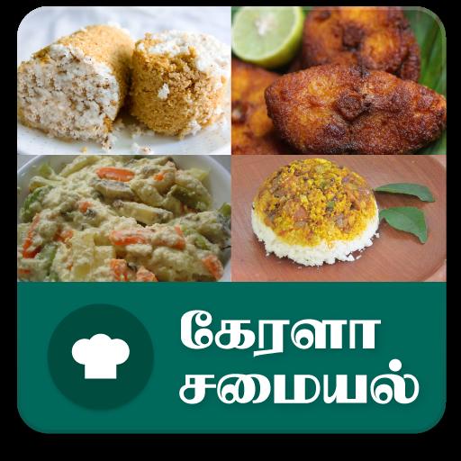 Kerala Recipes Tips In Tamil
