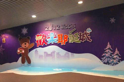 台北景點推薦-聖誕活動歡樂耶誕城【新北市政府】