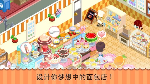甜点物语:双彩虹