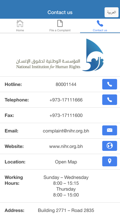 NIHR Bahrain- screenshot