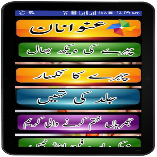 Beauty Tips In Urdu Download Apk Free For Android Apktume Com