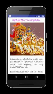 Bhagavad Gita in Telugu - náhled