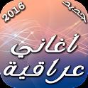 أغاني عراقية 2016 icon