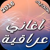 أغاني عراقية 2016