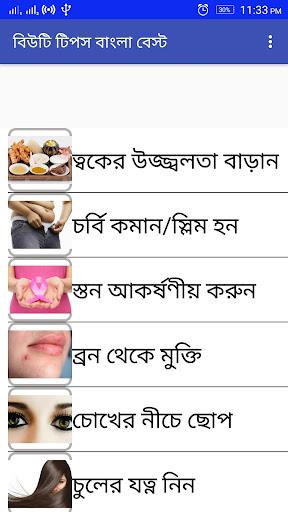 Beauty Tips Bangla Best 1.1.1.2 screenshots 1