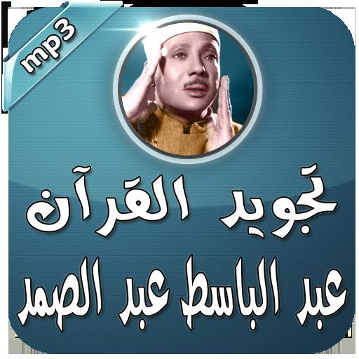 عبد الباسط تجويد قرآن كامل