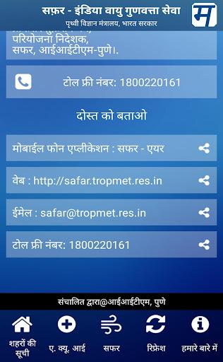 SAFAR-Air 2.0 screenshots 8