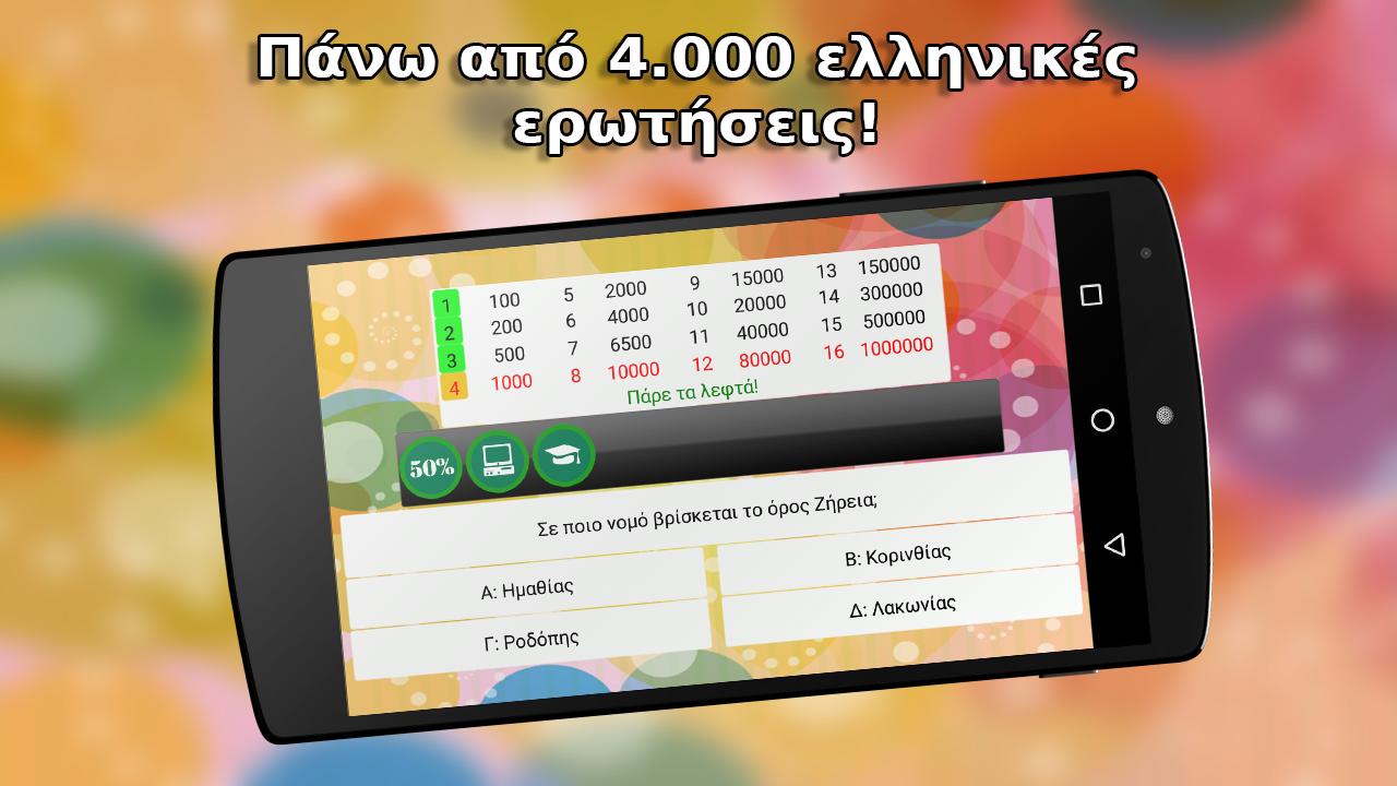 Εκατομμυριούχος Κουίζ γνώσεων - στιγμιότυπο οθόνης