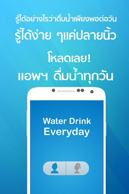 Water Drink Reminder - screenshot