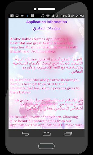 アラビア語の赤ちゃんの名前