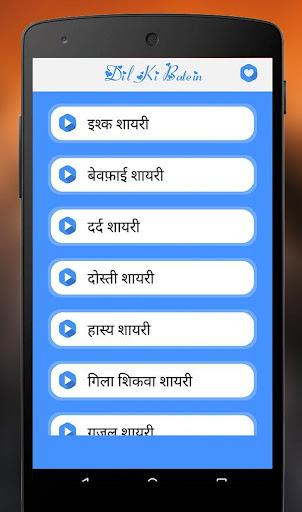 Dil Ki Baat Shayari Ke Sath