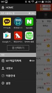 웹툰캐시 - 돈버는 웹툰 앱 screenshot 6