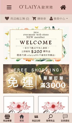 玩購物App|歐萊雅服飾免費|APP試玩
