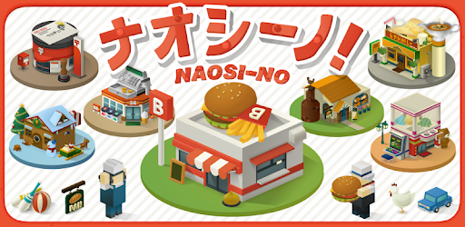 ナオシーノ! for PC