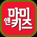 마미앤키즈 - 엄마들의 육아 공동구매 사용해본 공구 file APK Free for PC, smart TV Download