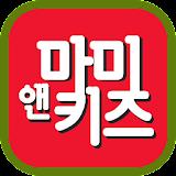 마미앤키즈 - 엄마들의 육아 공동구매 사용해본 공구 Apk Download Free for PC, smart TV
