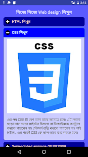 Web Design Learn in Bengali - náhled