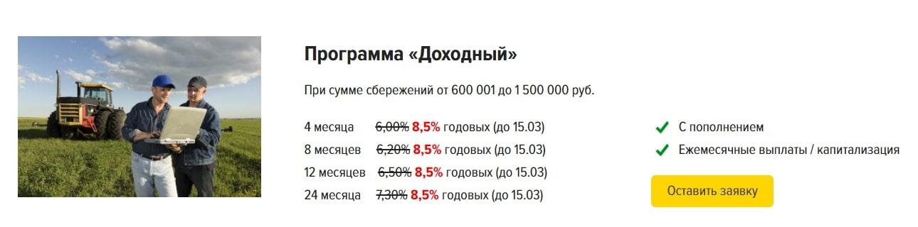"""Честный обзор инвестиционной платформы КПК """"АгроРусь"""" с анализом отзывов"""