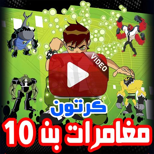 App Insights كرتون بن تن الجديد بالفيديو أنمي بالعربي Apptopia
