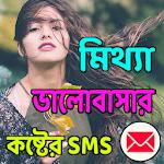 মিথ্যা ভালোবাসার কষ্টের SMS icon