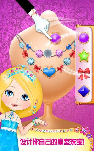 公主珠宝店!