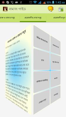 নামাজ শিক্ষা : Namaz Guide - screenshot