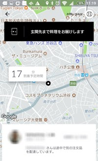 UberEATS_配達中