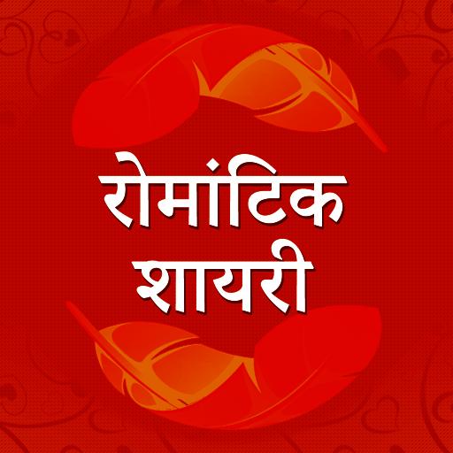 रोमांटिक शायरी - Hindi Shayari