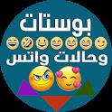 بوستات وحالات واتس icon