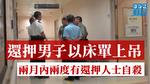 寶田邨入屋強姦案疑犯 收押所內留遺書上吊