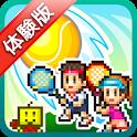 【体験版】テニスクラブ物語 Lite icon