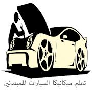 تعلم ميكانيكا السيارات للمبتدئين
