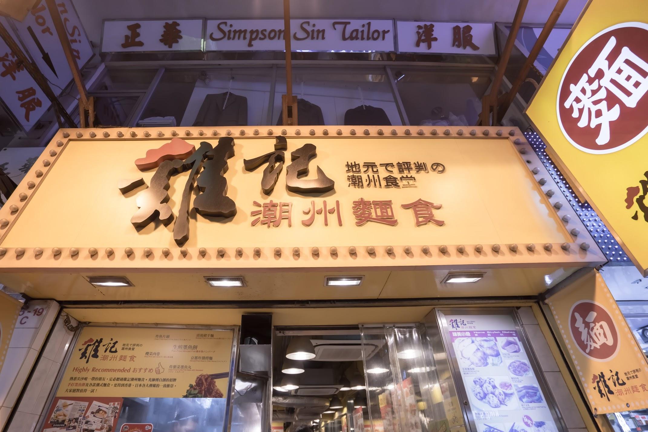 香港 雞記潮州麵食1